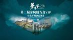 梦享家.2016 第二届金凤凰青岛VIP特色星级酒店评选