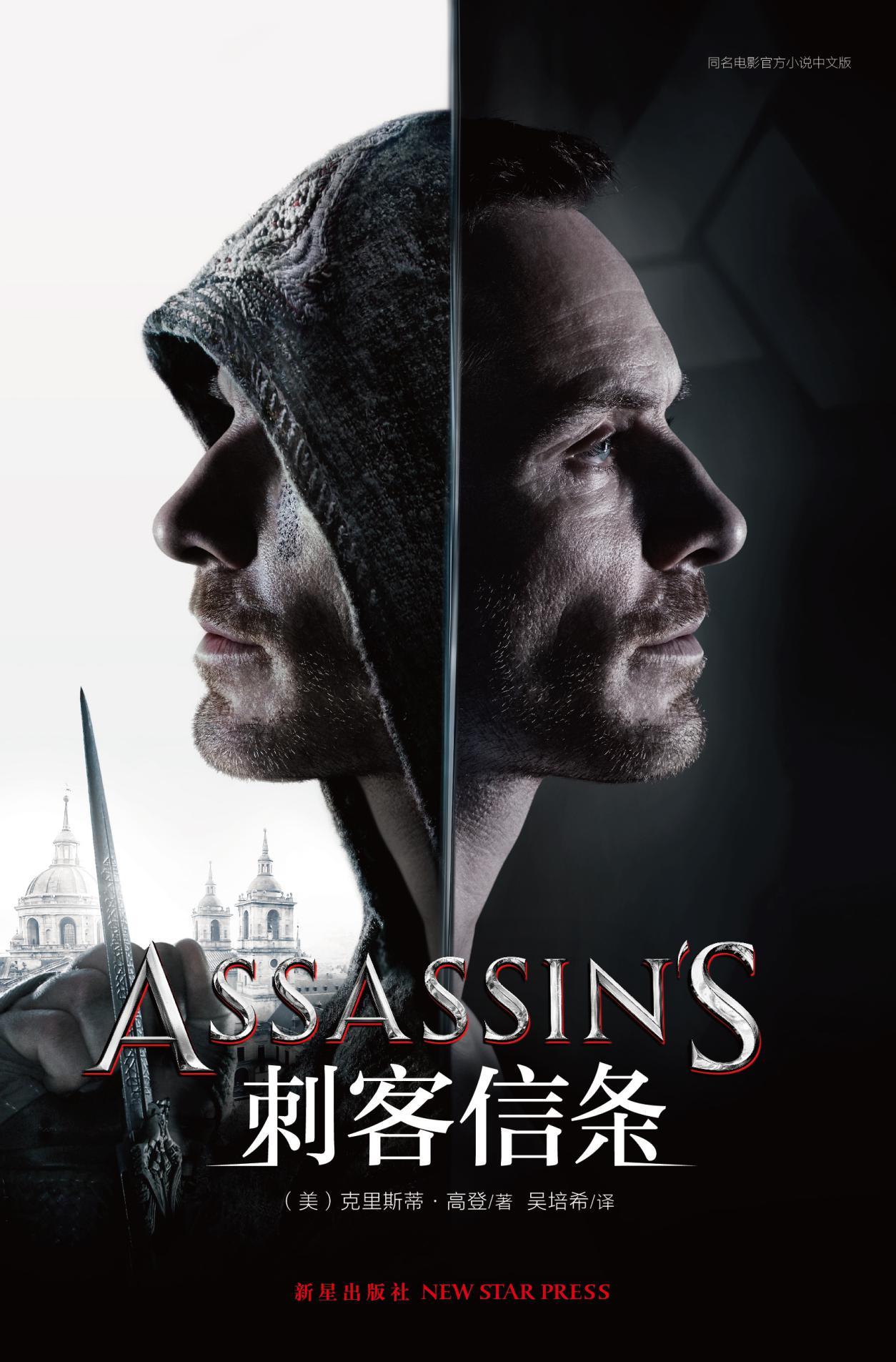 刺客信条 电影国内正式定档2月24日上映
