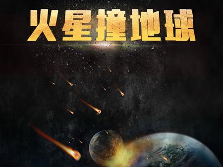 火星撞地球