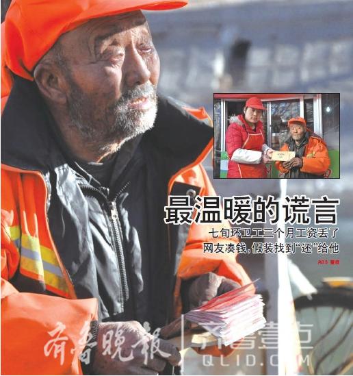 丢钱难过年 济困当为先 - wangxiaochun1942 - 不争春