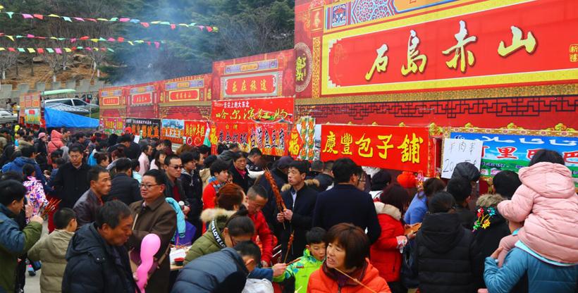 威海赤山春节庙会