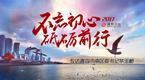 不忘初心 砥砺前行:青岛市南区委书记华玉松专访
