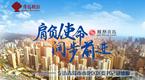 图解|青岛市北区委书记郑德雁:肩负使命 阔步前进