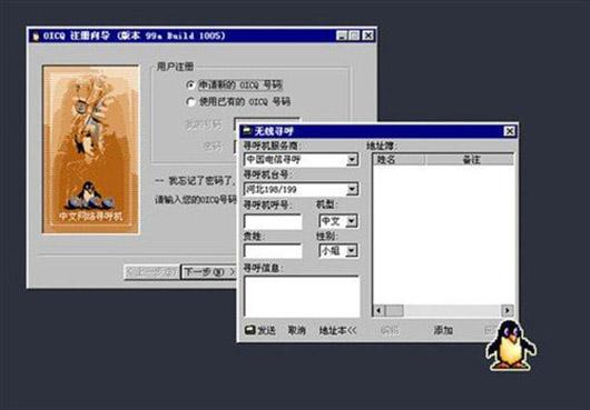 QQ18周年 还记得曾经的头像和六位数QQ号吗?