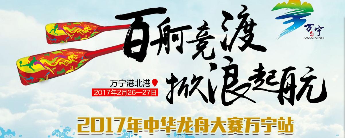 """直播预告│""""风直播""""明后天带你到万宁看中华龙舟大赛"""