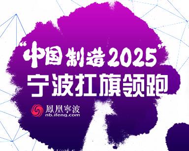 """【专题】""""中国制造2025"""" 宁波扛旗领跑"""