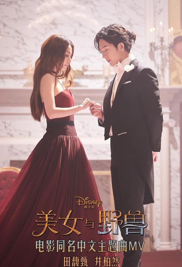 《美女与野兽》曝主题曲MV Hebe井柏然赴真爱之约