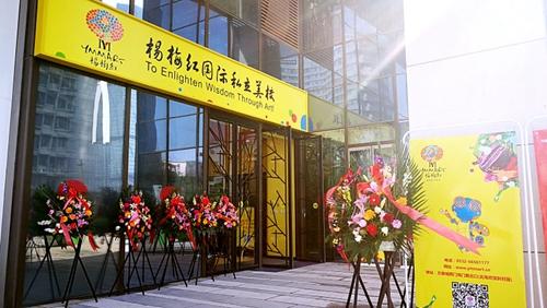 杨梅红国际私立美校青岛万象城校区落成