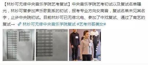 13岁助孕14岁走穴,林妙可被谁毁了(组图)
