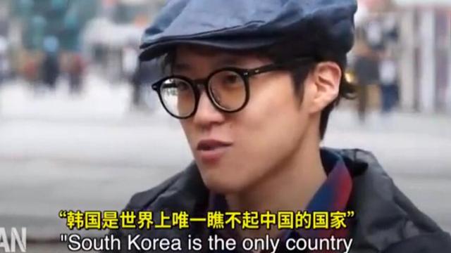 韩青年:韩国是世界上唯一瞧不起中国的国家