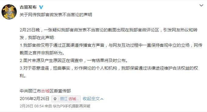"""丽江古城区回应""""官微怒怼网友"""":两官员被停职 - 天在上头 - 我的信息博客"""
