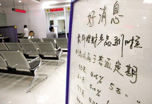 """预期收益18%实际为""""零"""" 上海消保委:耍流氓"""