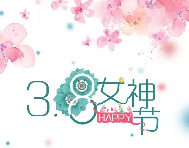 3.8妇女节湖南19个景区免票信息全在这
