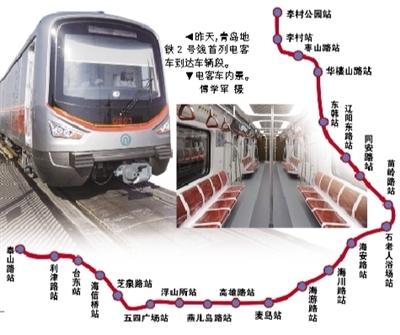 青岛地铁2号线首批列车到位 即将开启调试