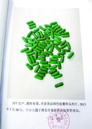 其中深圳某生产的红白胶囊减肥颜色3500粒,万余胶囊15绿色粒,节食一日三餐共计减肥好吗图片