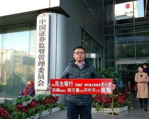 民生银行回应性骚扰事件男主角喊冤:尊重仲裁裁决