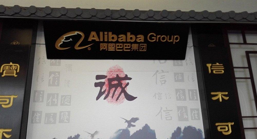 俄媒:阿里巴巴向俄瑞威瑞公司投资1800万美元(图)