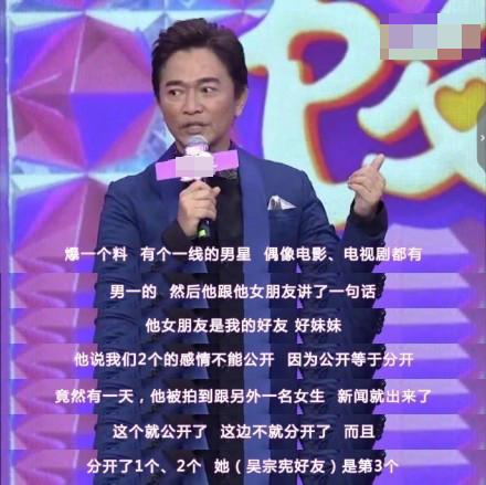 吴宗宪曝某一线男星劈腿四女 曾放话:公开等于分开
