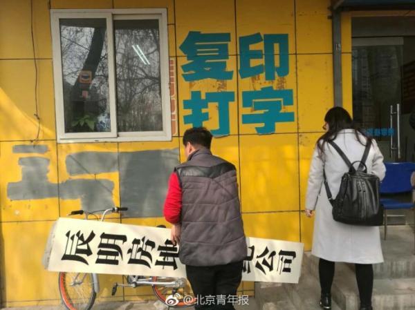 北京关停11家房产中介 严查违规代理天价学区房