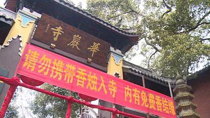 年底前 成都全市80%佛道教寺观将实现文明敬香