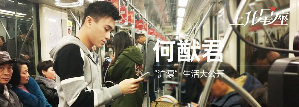 赌王之子上海创业日记 高峰期挤地铁吃平价餐
