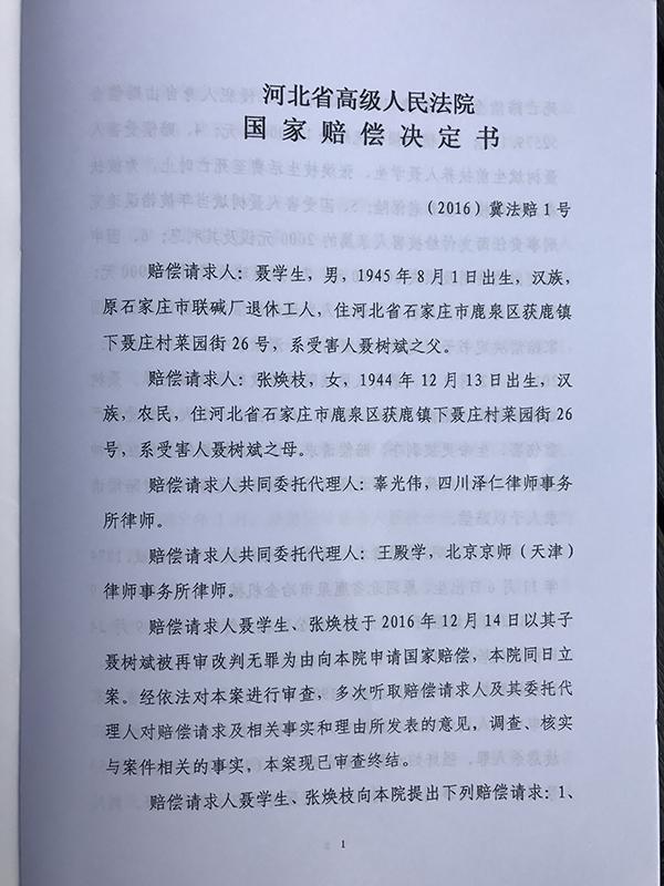 聂树斌家属获268万余元国家赔偿 聂母表示不申诉