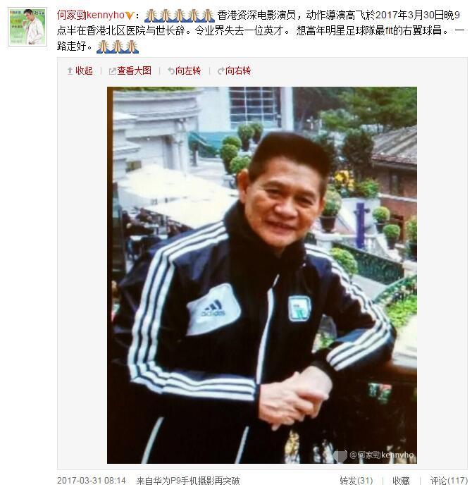 香港武打男星高飞患癌病逝 何家劲任达华悼念