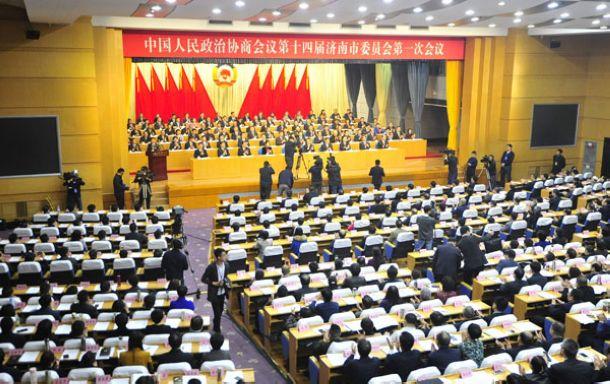政协第十四届济南市委员会第一次会议举行