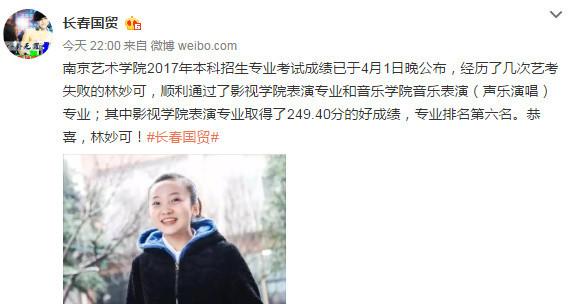 林妙可被曝顺利考取南京艺术学院 专业排名第六