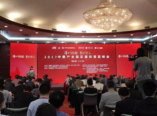 2017中国产业园区国际峰会:启迪协信 引领科技产业园区转型升级