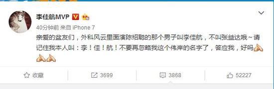 李佳航发文称别叫我张益达网友:好的张大炮