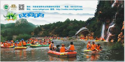 河南汝阳拟打造国内首条恐龙主题漂流