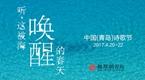 听,这被海唤醒的春天:2017中国(青岛)诗歌节
