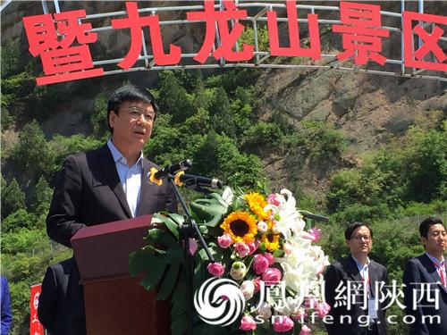 第六届宝鸡市文化旅游节开幕式暨九龙山景区开园仪式启动