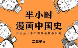 《半小时漫画中国史》开创漫画讲史潮流