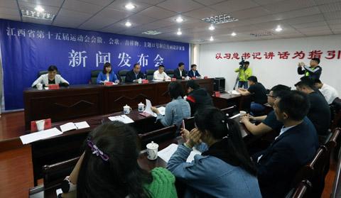 江西省第十五届运动会明年10月景德镇举行 启动征集吉祥物