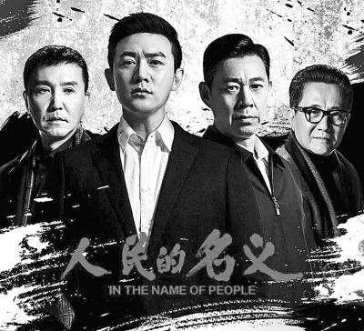 """全民探讨反腐热潮 以""""人民的名义""""引爆舆论场"""