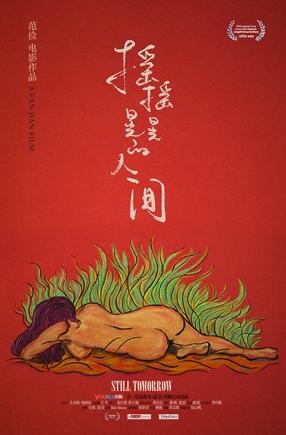 情感 朗诵 手绘海报