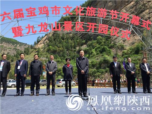 第六届宝鸡市文化旅游节开幕式暨九龙山景区开园仪式