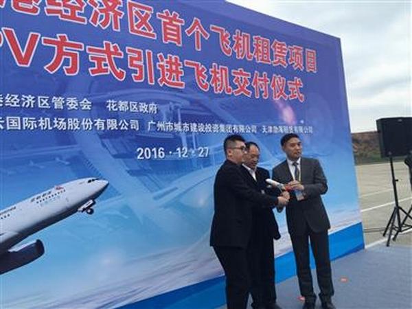 广州空港经济区迎来首架租赁飞机