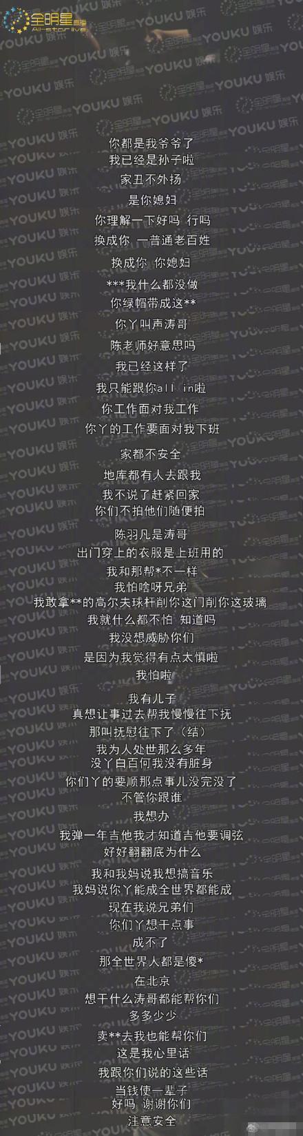 [娱论导向]陈羽凡的愤怒值得同情,更值得去遗忘