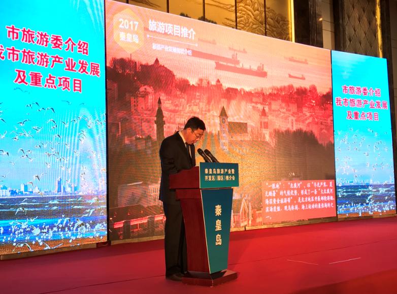 河北秦皇岛旅游产业暨开发区(园区)推介会在廊坊举办