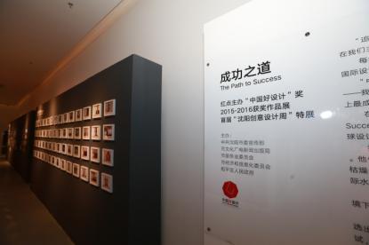首届沈阳创意设计周在和平区启幕