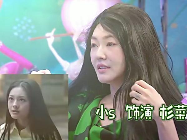 小S戴长发扮《流星花园》杉菜 网友笑喷了(图)