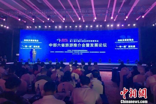 湖南等中部六省签订旅游合作框架协议书