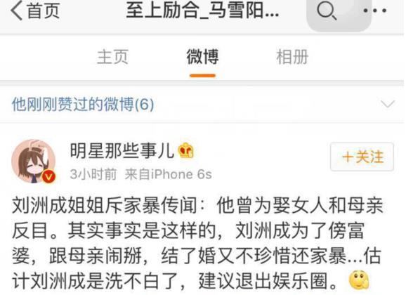 马雪阳点赞刘洲成 刘洲成家暴传闻追踪 - 点击图片进入下一页