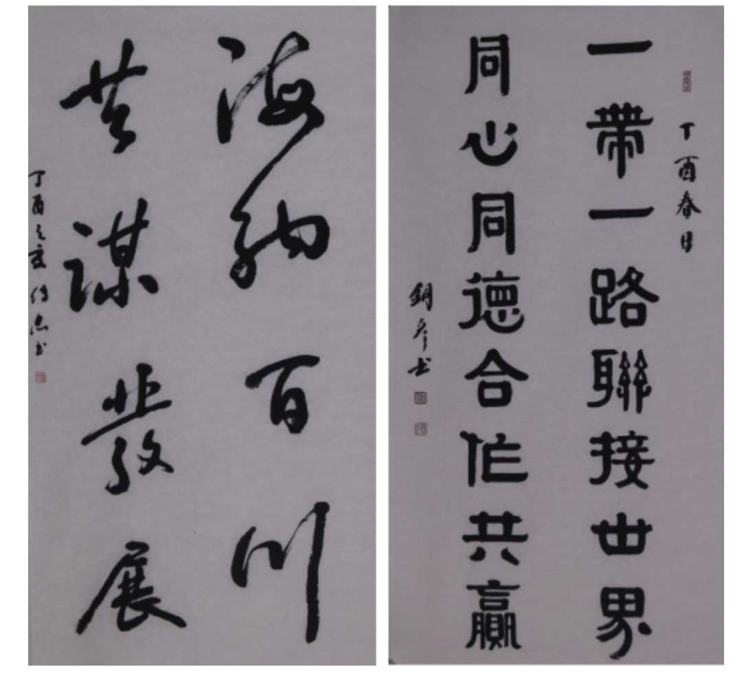 """""""一带一路""""是实现中国梦的重要途径和方法,文化艺术在一带一路建设中"""
