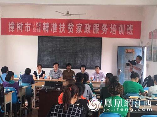 樟树市人社局举办首期精准扶贫家政服务培训