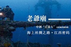 文化·大家第39期 海上丝路·江西