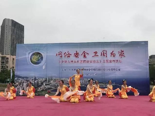 青岛市《中华人民共和国网络安全法》主题宣传周开幕